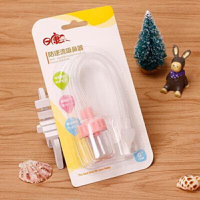 日康防逆流吸鼻器婴幼儿吸鼻水器口吸式RK3658