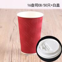 奶茶杯热饮杯厚定制瓦楞杯带盖纸杯隔热杯子咖啡杯