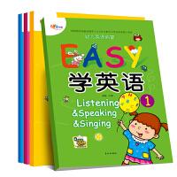 幼儿园EASY宝宝学英语全套4册幼儿英语启蒙有声绘本 0-3岁带音频少儿英语入门教材自学零基础 儿童