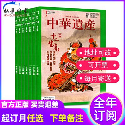 中华遗产杂志 2019年新全年订阅 全年共12期