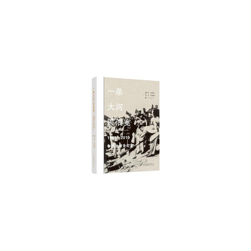 {二手旧书99成新}一条大河波浪宽:1949—2019中国治淮全纪实 潘小平 余同友 李  云  许含章 安徽教育出版社 9787533688660 正版图书,欢迎选购!