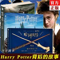 正版【�S富�品】 哈利波特��g�O定集+魔杖收藏手��+霍格沃茨�影剪�N簿 中文版 全套3�� Harry Potter小�f原