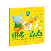 每天进步一点点我有好性格系列:当然是真的范晶晶,积木童话 绘北京联合出版公司9787550241855