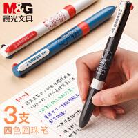 晨光四色多颜色圆珠笔多色油笔0.5mm创意多功能一笔多色双色笔三色4色按动彩色学生用批发