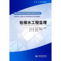 L正版给排水工程监理 朱守奇 等主编 9787508473123 水利水电出版社