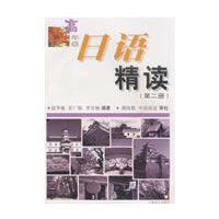 高年级日语精读(第二册)