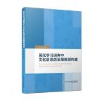 英汉学习词典中文化信息的呈现模型构建