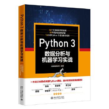 Python 3 数据分析与机器学习实战 一本真正全景式讲透Python 3理论、技术与项目实战的图书。29个大型真实项目案例,94节同步微视频讲解,30小时Python 3语法教学视频