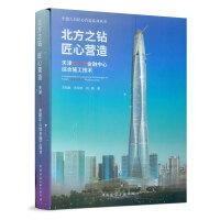 北方之钻 匠心营造――天津周大福金融中心综合施工技术