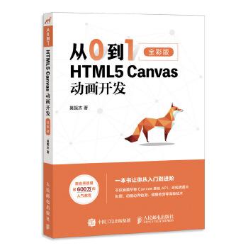 HTML5-Canvas动画开发(pdf+txt+epub+azw3+mobi电子书在线阅读下载)