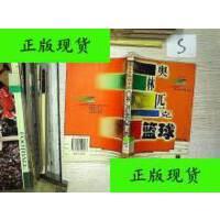 【二手旧书9成新】奥林匹克篮球(馆藏)、 俞继英主编 人民体育出版社