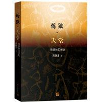 炼狱・天堂 书店 中国现当代随笔书籍 畅想畅销书
