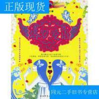 【二手旧书九成新】塔罗爱语 /陕西师大 陕西师范大学出版社