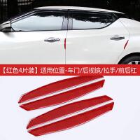 汽车车门防撞条贴后视镜防擦轮眉防刮蹭通用门边胶条反光装饰用品