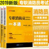 中公教育2019专职消防员招聘考试:一本通+历年真题全真模拟 2本套