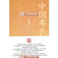【二手9成新】中国布衣张曼菱北京大学出版社