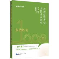 中公教育2021教师招聘考试易错易混题集:纠错练习1000题幼儿园(全新升级)