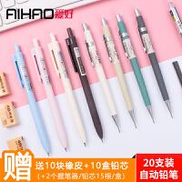 爱好创意自动铅笔0.5 可爱20支装儿童小学生0.7活动铅笔套装文具