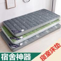 海绵可手洗上下床垫软垫住校下铺折叠垫简单透气垫好看初中生简