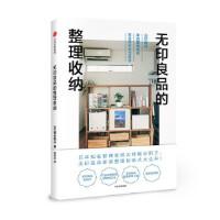 【新书店正版】无印良品的整理收纳[日]�|谷阳子9787508676401中信出版社