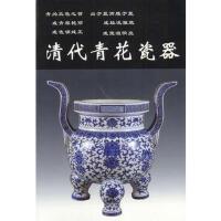 清代青花瓷器 铁源 华龄出版社 9787800824494