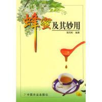 蜂蜜及其妙用郭芳彬 著中���r�I出版社9787109089327【直�l】