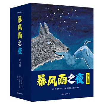 暴风雨之夜(全7册) 翡翠森林狼与羊,经典的狼羊故事,全球热销350万册,日本讲谈社授权精装七册,一则新颖的童话讲述一个古老的梦想:生命与生命之间的同情、友爱、和平。周国平、蔡康永、梁家辉感动推荐!