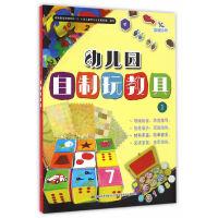 幼儿园自制玩教具1