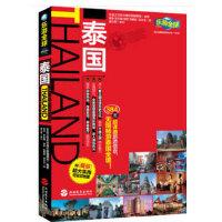 泰国 第3版