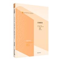 [二手书9成新] 文化政策 中国青年出版社 [英] 大卫・贝尔,凯特・奥克利 著,何桂彦 编 9787515360942