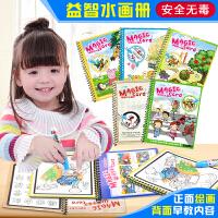 【每满100减50】水画册宝宝涂鸦本场景临摹涂色本 可反复使用儿童水画布画画本