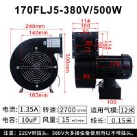 小型工频离心风机130FLJ1/150/120W多翼式散热220V380V气模鼓风机 170FLJ5-380V/500