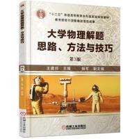 大学物理解题思路、方法与技巧 第3版 王建邦 杨军 9787111556503 机械工业出版社教材系列