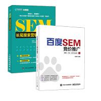 百度SEM竞价推广 策略、方法、技巧与实战+SEM长尾搜索营销策略解密百度 广告营销策划经*案例分析(第*版)