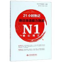 21小时熟记新日本语能力测试N1核心词汇 中国水利水电出版社