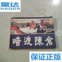 【二手9成新】连环画 通俗前后汉演义之3 暗渡陈仓 /朱子容 福建