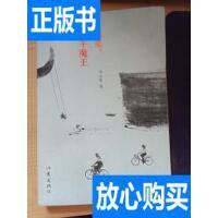 [二手旧书9成新]再见,牛魔王 /李云雷 著 作家出版社