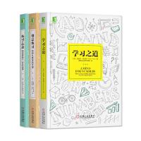 学习之道+刻意练习+练习的心态(套装共3册)  学习方法书籍
