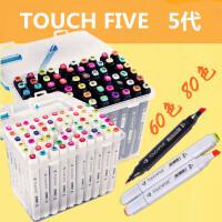 马克笔套装TOUCH FIVE新5代学生动漫彩色绘画双头油性笔60色80色