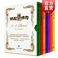 纳尼亚传奇(全七册)全套全集中文版 欧美奇幻儿童文学经典名著 3-4-5-6年级 中小学生课外故事书