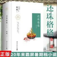 正版 还珠格格:第二部 华语世界深具影响力作家琼瑶作品 赵薇范冰冰主演电视剧原著小说 20年来霸屏暑