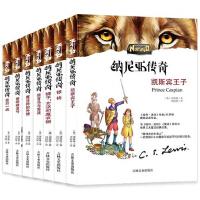 课外必读纳尼亚传奇全集7册正版套七册与哈利波特魔戒并称英美经典儿童文学魔幻小说名著4-6年级9-