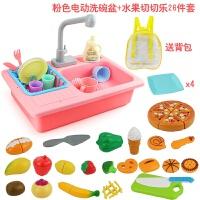 儿童过家家厨房玩具女孩宝宝仿真小水池男孩洗菜台电动出水洗碗机A 粉色电动洗碗台+切切乐26件 送收纳背包