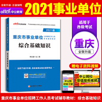 中公教育2019重庆市事业单位考试用书专用教材综合基础知识