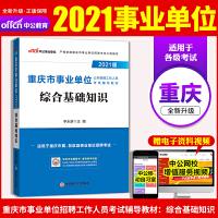 中公教育2021重庆市事业单位公开招聘工作人员考试教材:综合基础知识