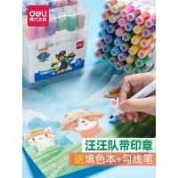 得力汪汪队36色印章水彩笔 初学者手绘水彩画笔 学生儿童幼儿园24色12色颜色笔绘画套装 儿童画笔彩色笔