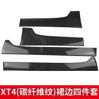 适用于凯迪拉克xt4改装车门防撞条车身装饰贴XT4裙边门边烤漆饰条