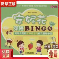 安妮花英语BINGO 水果 蔬菜 安妮鲜花 9787111465164 机械工业出版社 新华书店 品质保障
