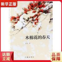 木棉花的春天 潘维 9787521202304 作家出版社 新华书店 品质保障