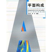 平面构成 洪兴宇,邱松 9787539411682 湖北美术出版社 新华书店 品质保障